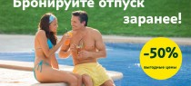 early_booking_summer2013_mb